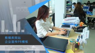 原創PR模板企業商業廣告促銷活動Corporate宣傳視頻公司介